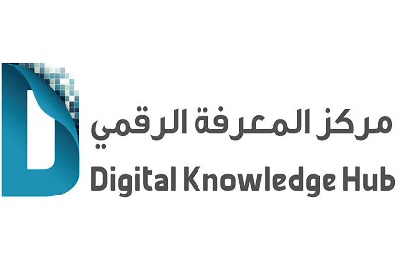 مركز المعرفة الرقمي